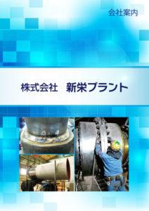 Shinei Plant Brochure, Inc.