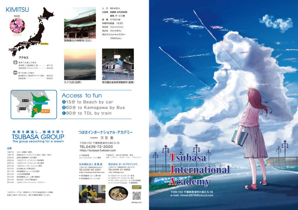 つばさインターナショナルアカデミー パンフレット(日本語)表