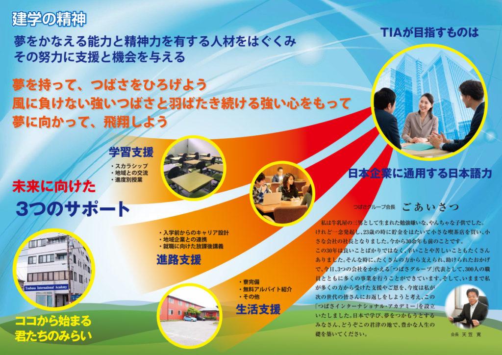 つばさインターナショナルアカデミー パンフレット(日本語)中