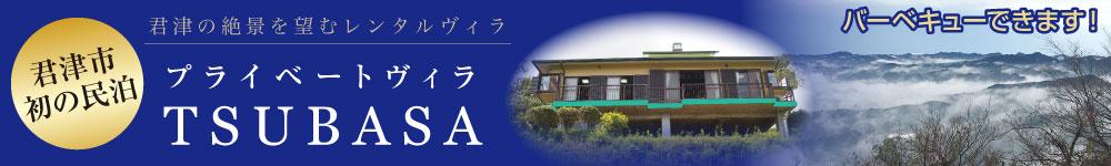 Private Villa TSUBASA